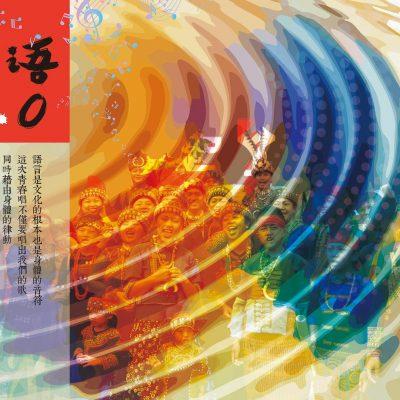 舞語海報a1(外框)0704